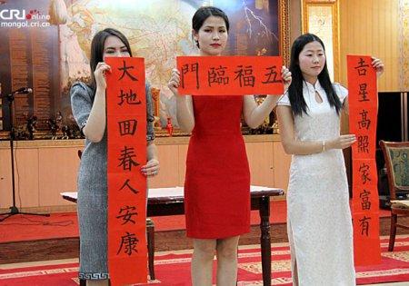 Хятадын сайн дурын багш нар Хаврын баяраа тэмдэглэв